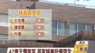 【中視新聞】林青霞60歲生日大禮 3年23億增值至42億 20140709
