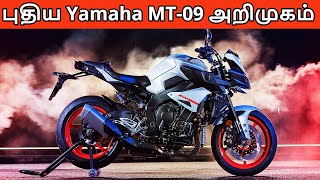 புதிய Yamaha MT 09 அறிமுகம் | 2021 Yamaha MT-09 revealed | Tamil Automobile Updates | #YamahaMT-09