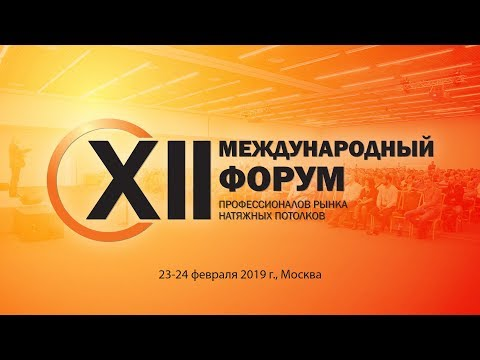 XII Международный Форум I Видеоотчет I НАПОР