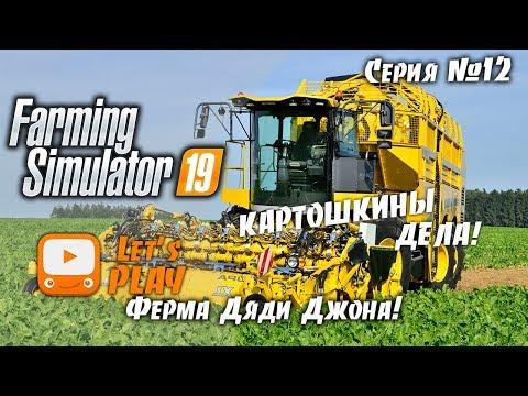 Farming Simulator 19 | FS 19 - Свекла (бурачок), свинки и планы на будущее | Прохождение ФС 19 #12