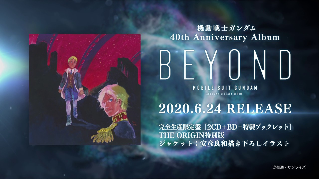 6.24(水)発売『機動戦士ガンダム 40th Anniversary Album ~BEYOND~』30秒SPOT