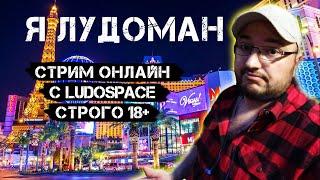 Стрим казино онлайн прямой эфир с LudoSpace