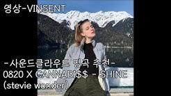 사운드클라우드 띵곡 추천-1 0820 X CANNABI$$ - SHINE (stevie wonder)