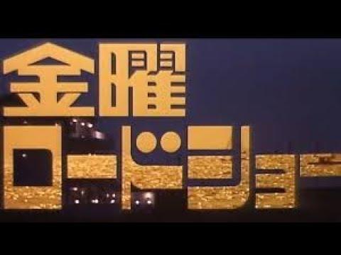 金曜ロードショー 初代OP 「フライデー・ナイト・ファンタジー」大特集