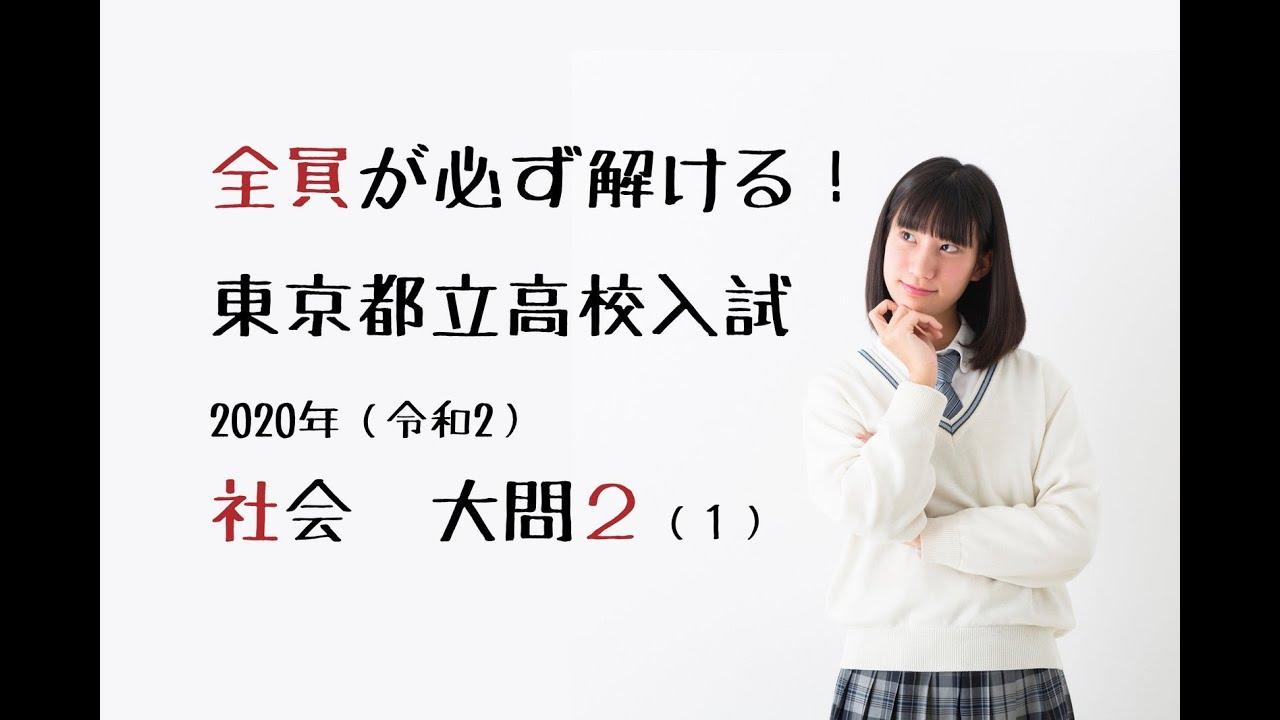 東京都立高校入試 社会世界地理 大問2(1)2020年(令和2)