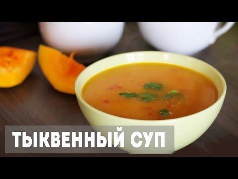 Суп пюре из тыквы в мультиварке для ребенка