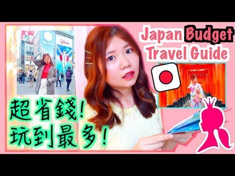 2019🇯🇵日本關西攻略!終極新手懶人包!這樣可以超省錢、玩到最多!大阪、京都、奈良、和歌山、神戶。ULTIMATE Japan Budget Travel Guide & Tips