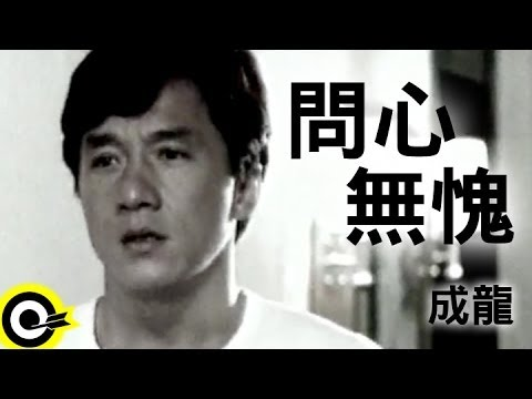 成龍 Jackie Chan【問心無愧 I hope you will understand】Official Music Video