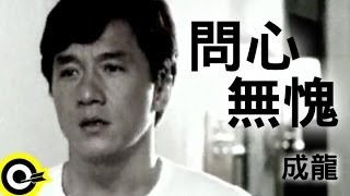 成龍 Jackie Chan【問心無愧 I hope you will understand】Official Music Video