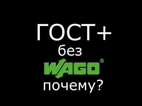 видео: Почему я не использую зажимы ВАГО? ГОСТплюс без wago.