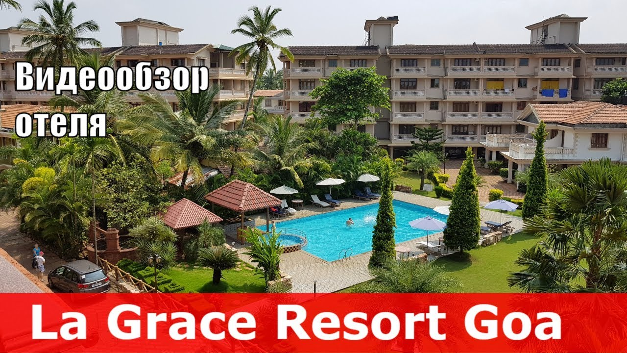 La Grace Resort (India Goa): description and reviews of tourists 47