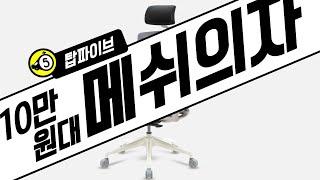 [탑파이브] 10만원대 메쉬의자 추천 - 땀 찬다면 메…