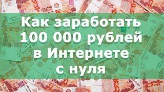 Как быстро заработать денег.Доходность от 100000 руб.в мес.