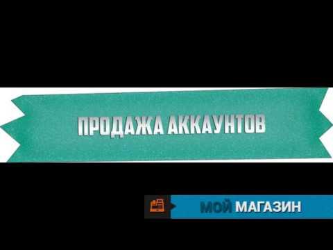 Cheat-Master.ru самые дешевые аккаунты