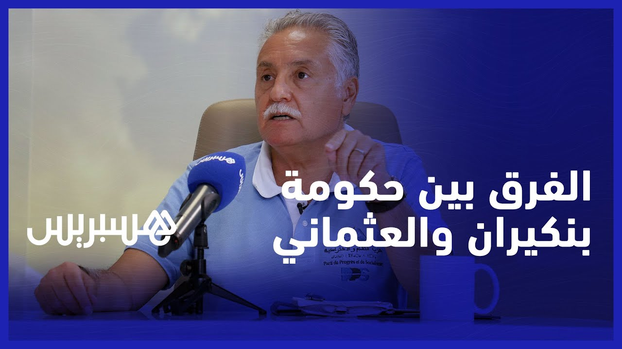 هذا ما قاله أمين عام حزب التقدم والاشتراكية عن الفرق بين حكومة العثماني وبنكيران