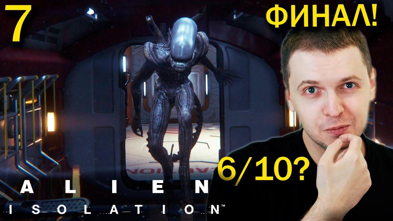 ПАПИЧ ПРОШЕЛ ЧУЖОГО! 6 из 10? / Папич проходит Alien Isolation (часть 7)