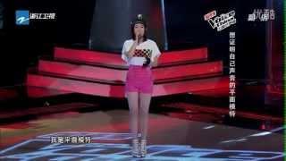 丁丁 - 爱要坦荡荡 【中国好声音 The Voice of China…
