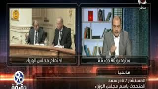 90دقيقة | مجلس الوزراء يوضح تقنين  اوضاع 111 كنيسه
