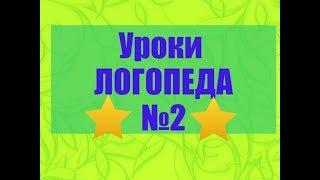 Урок логопеда №2 ЗВУК ''Ш'' ''З'' ''Ж'' ''С''