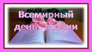 Всемирный День поэзии 21 марта! Видео поздравление с Днём поэзии