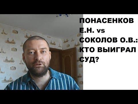 Понасенков Е.Н.  и Соколов О.В.: кто выиграл в суде, на самом деле?