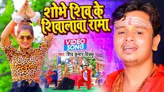 #VIDEO   सोभे शिव के शिवलवा रामा   #Shiv Kumar Bikku   Sobhe Shiv Ke #Shivalwa Rama  New Bolbam Song