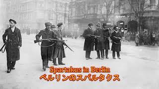 【東ドイツ音楽】 Spartakus in Berlin / ベルリンのスパルタクス