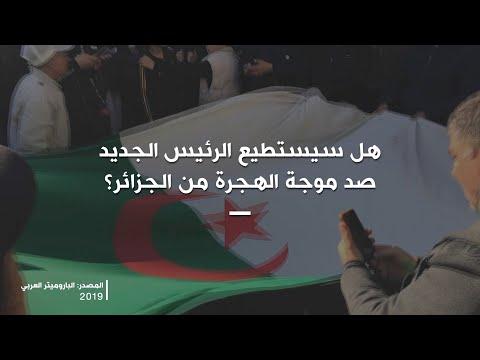 كيف يفكر الجزائريون قبيل الانتخابات الرئاسية؟ | بي بي سي إكسترا  - نشر قبل 3 ساعة