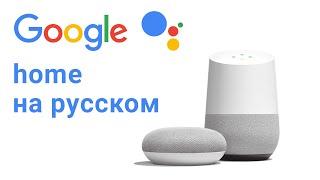 Google Home російська мова – mini розумна колонка ок гугл асистент російською мовою огляд