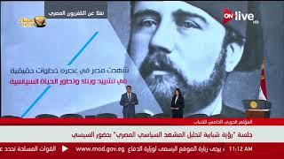 """جلسة بعنوان """"رؤية شبابية لتحليل المشهد السياسي في مصر"""" بحضور الرئيس السيسي"""