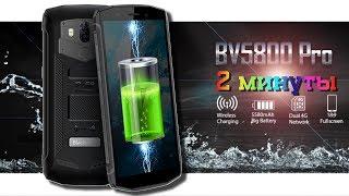 Blackview BV5800 Pro за 2 хвилини + важлива інформація!
