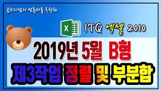 2019년 5월 ITQ엑셀 기출문제(B형 제3작업_정렬…