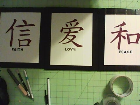 Chinese Characters Faithlovepeace Time Lapse Youtube