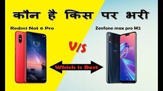 Redmi Not 6 Pro VS Zenfone Max Pro M2 | चल रही है टक्कर | कौन है अच्छा | By Digital Bihar |