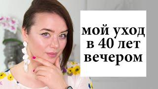 Уход за кожей лица в 40 лет мой вечер весна 2021 Figurista blog