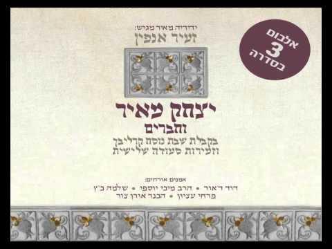 יצחק מאיר וחברים - מזמור שיר ליום השבת (Official - High Quality)