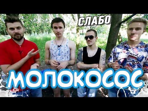 Слабо - Молокосос