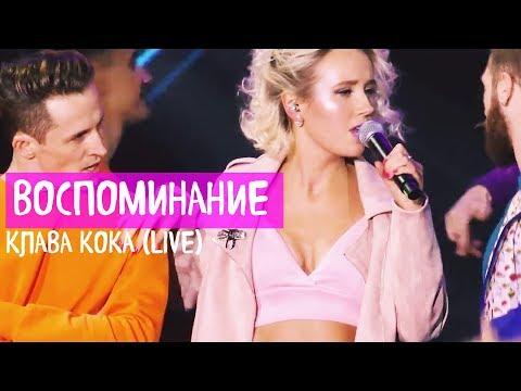Клава Кока - Воспоминание (2 апреля 2018)