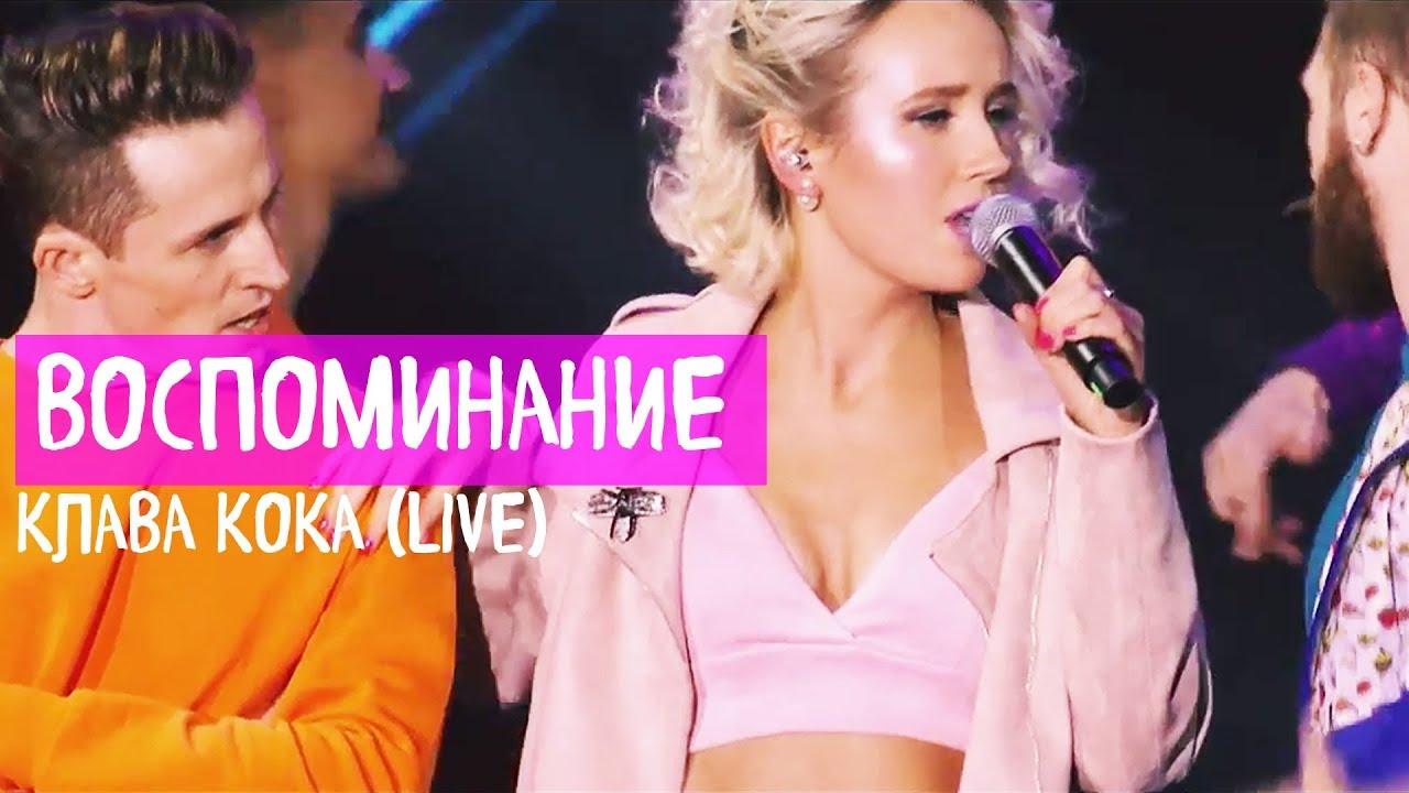 Клава Кока — Воспоминание (live)