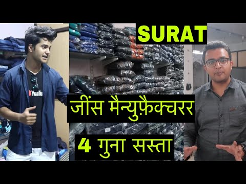 सूरत जींस मैन्युफ़ैक्चरर | SURAT JEANS MANUFACTURER WHOLESALE BUY DIRECT FROM FACTORY (CHAUHAN BROS)