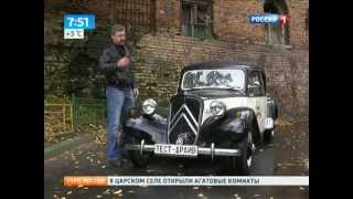 Исторический тест-драйв: Citroen Traction Avant