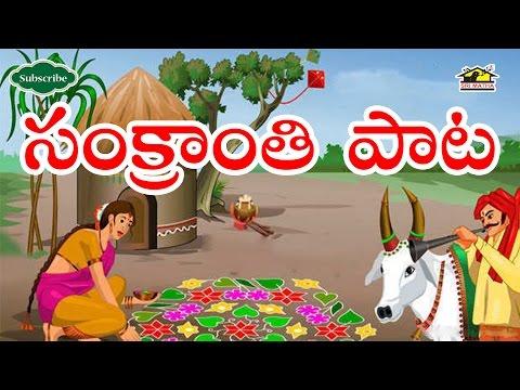 Sambaralu samkuratiri Song l  Sankranthi l Pongal l Telugu pandaga l Devotional l Musichouse27