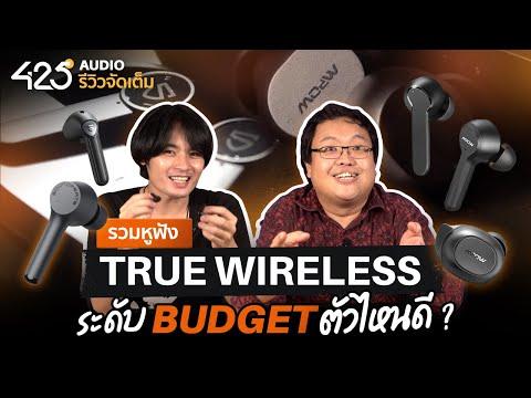 425°AUDIO ชวนคุย   รีวิวหูฟัง True Wireless งบ 1,000 ตัวไหนดี ?