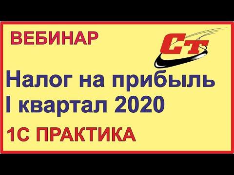 Налог на прибыль. Сдаём отчетность за 1 квартал 2020 г.