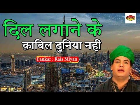 Eid Special Naat 2018 - दिल लगाने के क़ाबिल दुनिया नहीं   Rais Miyan   Emotional Naat Video   Sonic