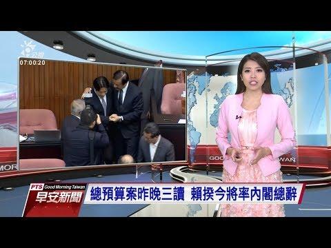 20190111公視早安新聞