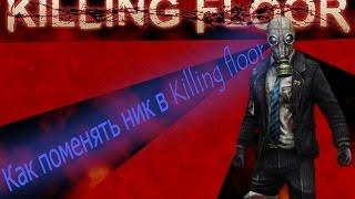 как изменить ник в игре Killing Floor! Часть 1. (Вручную)