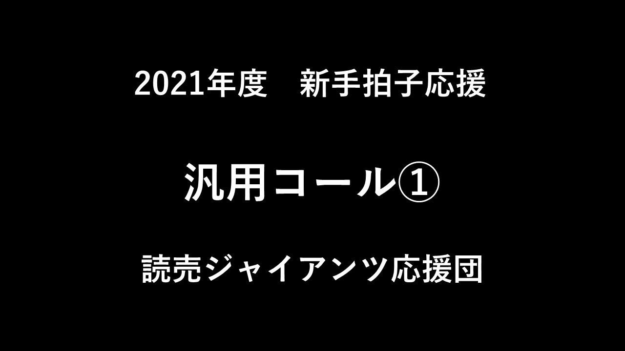 手拍子による新汎用コール①【読売ジャイアンツ応援団】