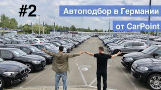 Авто из Германии. Перекупы Берлина. Как купить авто в Германии | CarPoint. Серия №2