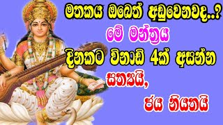 ODDESS SARASWATI MANTRA | CHANTED 108 TIMES FOR BRAIN POWER,FAME,GOOD RESULT AND DEEP KNOWLEDGE